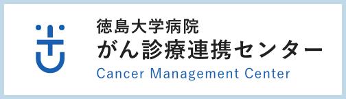 徳島大学病院 がん診療連携センター