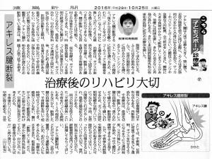 板東先生徳島新聞記事