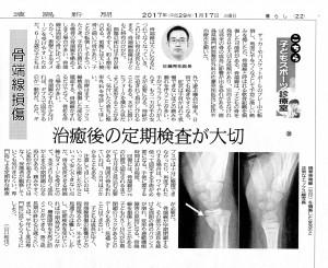 佐藤亮祐先生徳島新聞