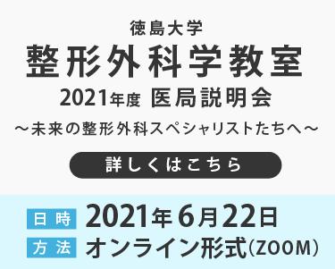 徳島大学整形外科教室説明会の開催のお知らせ