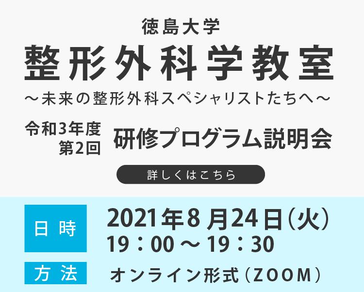 令和3年度第2回徳島大学整形外科教室説明会のお知らせ